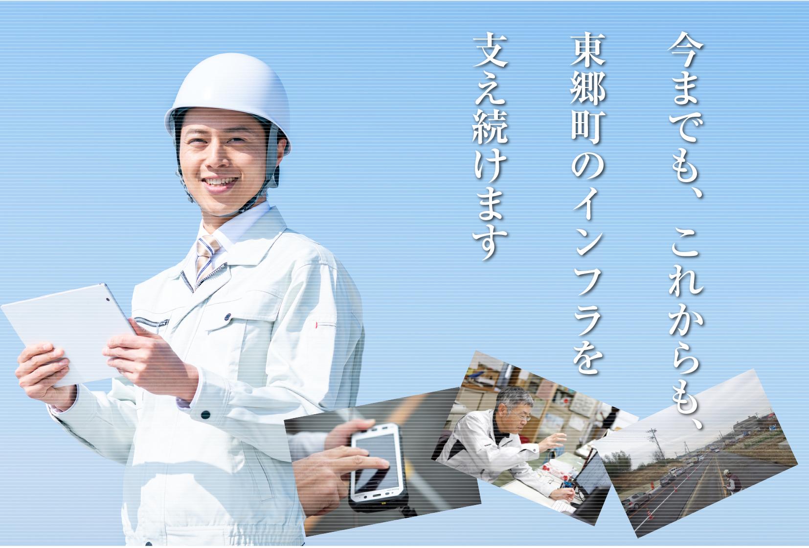 今までもこれからも東郷町のインフラを支え続けます。